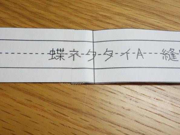 型紙をテープで貼る