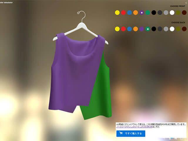 服の3Dシミュレーション