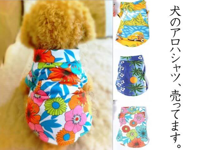 犬のアロハシャツ