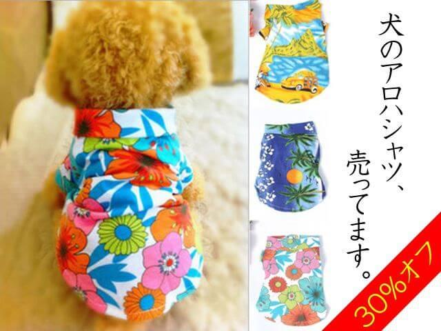 犬のアロハシャツセール
