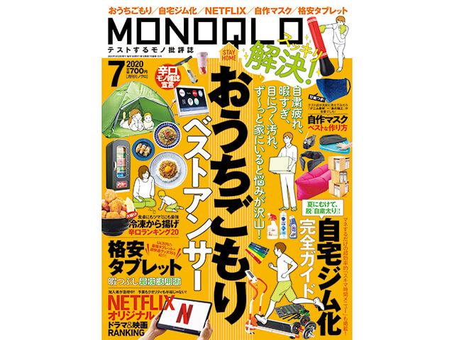 普遊舎MONOQLO