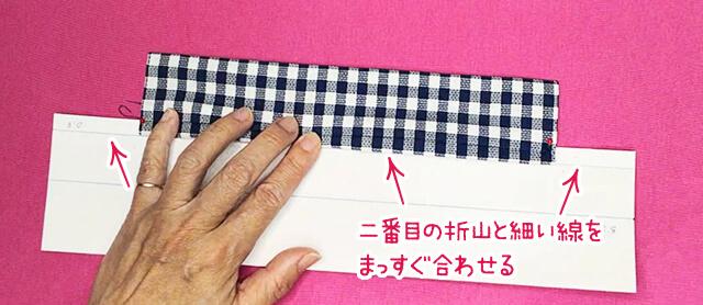簡単プリーツの折り方