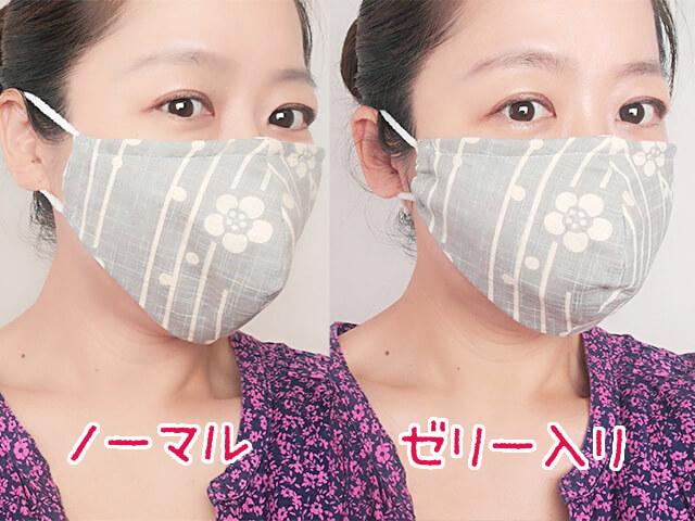 冷たいマスク比較