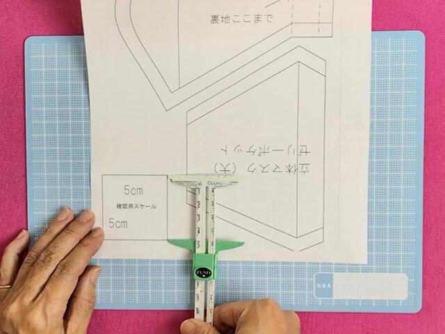 OHARICO型紙の使い方