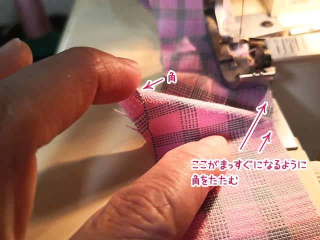 角を縫う技術